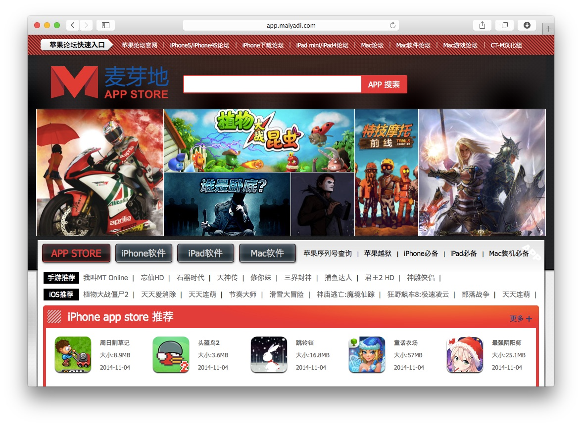 Maiyadi App Store, a Chinese third-party app store, hosted WireLurker malware, which is able to infiltrate Apple iOS devices.